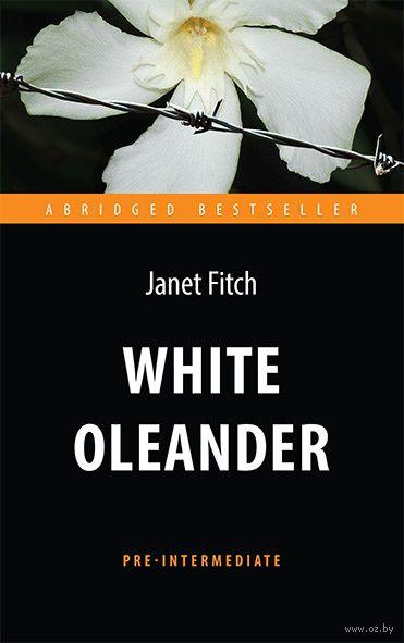 White Oleander. Джанет Фитч