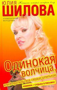 Одинокая волчица, или Я проткну твое сердце шпилькой. Юлия Шилова