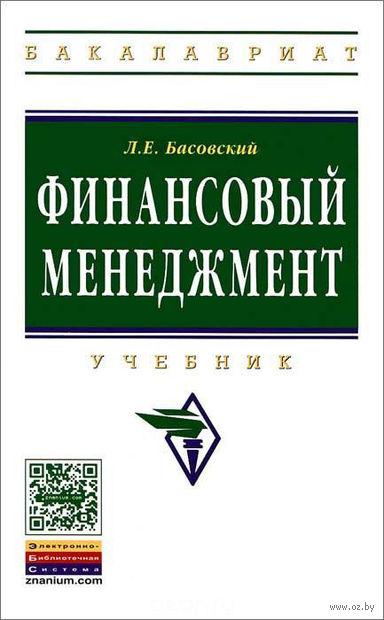 Финансовый менеджмент. Леонид Басовский