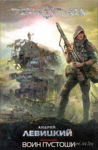 Воин Пустоши (книга шестая). Андрей Левицкий