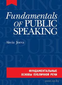 Фундаментальные основы публичной речи (+ CD). Алеся Джиоева