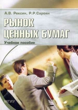 Рынок ценных бумаг. Александр Рексин