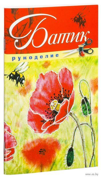 Батик. Е. Шилкова