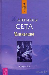 Материалы Сета. Джейн Робертс