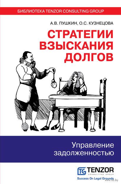 Стратегии взыскания долгов: управление задолженностью. Андрей Пушкин, Ольга Кузнецова