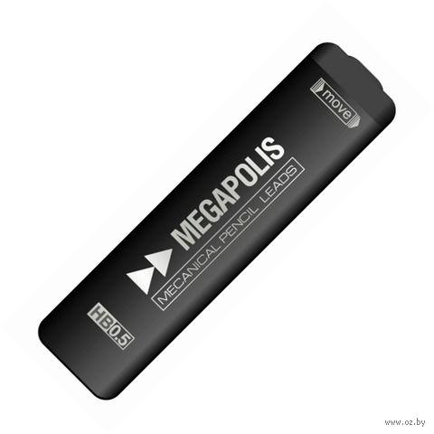"Грифели для автоматического карандаша ""Megapolis"" (0,5 мм; HB)"