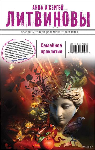 Семейное проклятие. Сергей Литвинов, Анна Литвинова