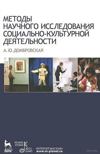 Методы научного исследования социально-культурной деятельности. Учебно-методическое пособие. Анна Домбровская