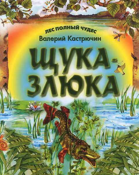 Щука-злюка. Валерий Кастрючин