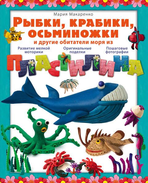 Рыбки, крабики, осьминожки и другие обитатели моря из пластилина. Мария Макаренко