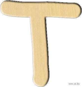 "Заготовка деревянная ""Русский алфавит. Буква Т"" (65х70 мм)"