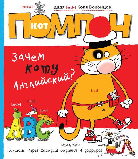 Кот Помпон. Зачем коту английский?. Николай Воронцов