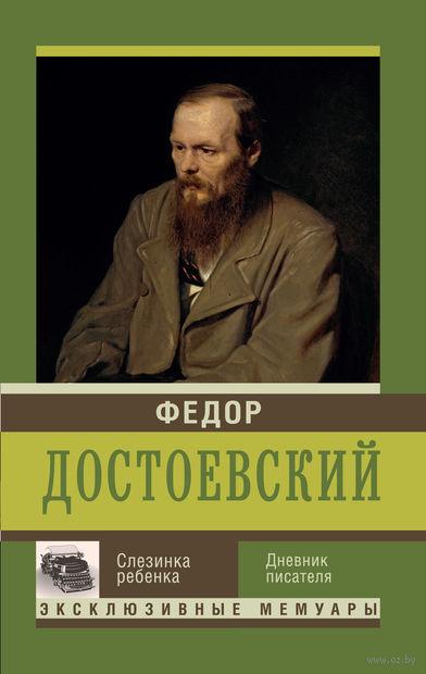 Слезинка ребенка. Дневник писателя (м). Федор Достоевский