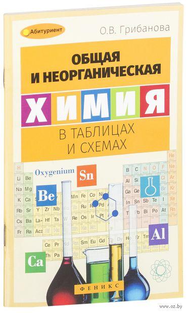 Общая и неорганическая химия в таблицах и схемах. О. Грибанова