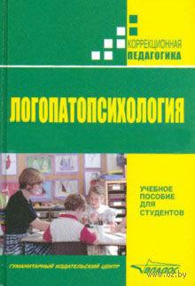 Логопатопсихология. Раиса Лалаева, Светлана Шаховская