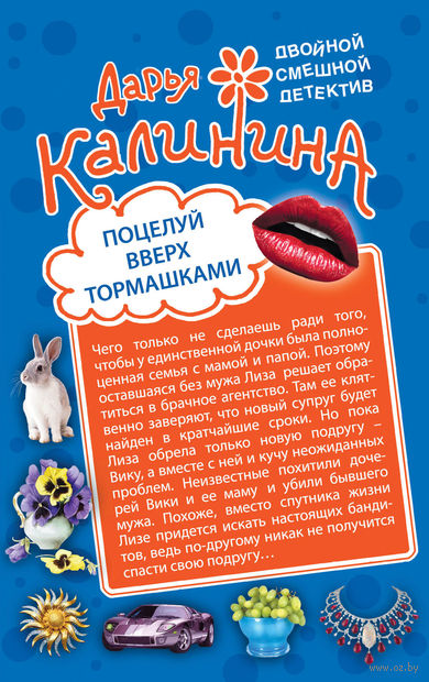 Поцелуй вверх тормашками. Развод за одну ночь (м). Дарья Калинина