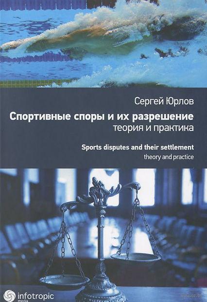 Спортивные споры и их разрешение. Сергей Юрлов