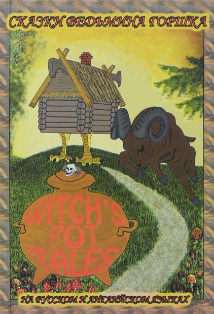 Забавные мудрые сказки. Сказки ведьмина горшка. Дмитрий Андреев