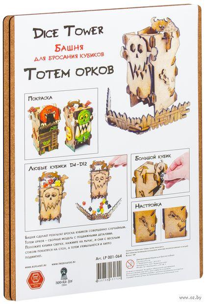 """Башня для бросания кубиков """"Тотем орков"""""""