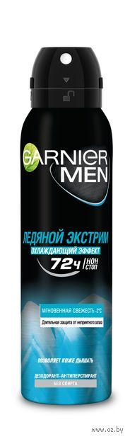 """Дезодорант-антиперспирант для мужчин """"Ледяной экстрим"""" (спрей; 150 мл)"""