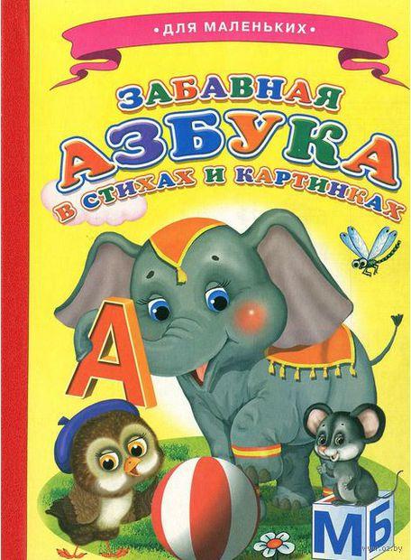 Забавная азбука в стихах и картинках. Сергей Михайлов