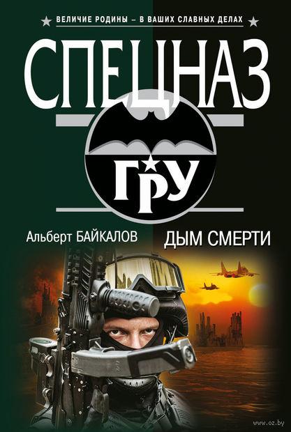 Дым смерти (м). Альберт Байкалов