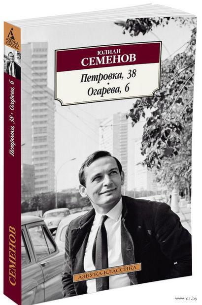 Петровка, 38. Огарева, 6 (м). Юлиан Семенов