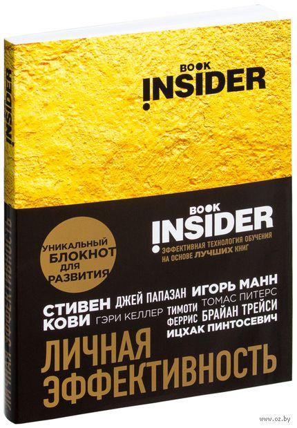 Book Insider (золото) — фото, картинка