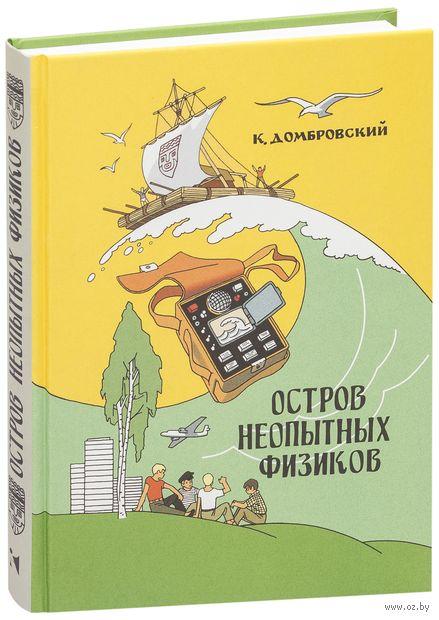 Остров неопытных физиков — фото, картинка