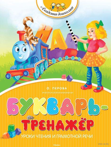 Букварь-тренажер. Ольга Перова