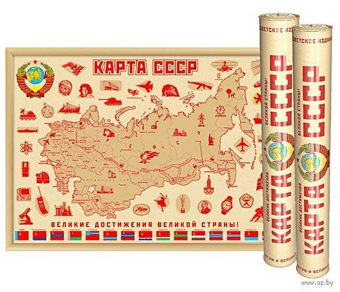 Скретч-карта СССР (590х420 мм) — фото, картинка