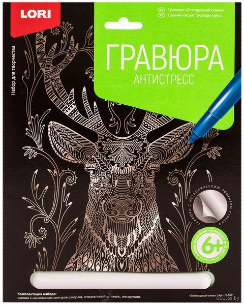 """Гравюра """"Благородный олень"""" (серебро) — фото, картинка"""