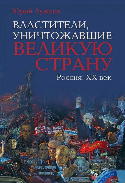 Властители, уничтожавшие великую страну. Россия. ХХ век — фото, картинка