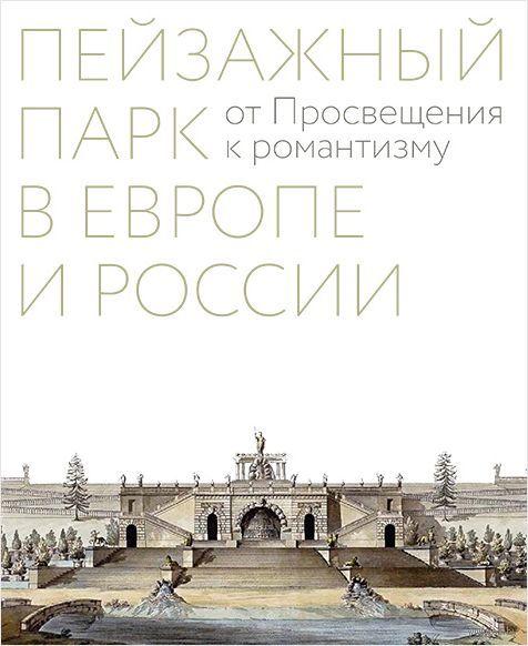 Пейзажный парк в Европе и России. От Просвещения к романтизму — фото, картинка