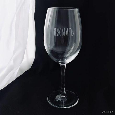 """Бокал для вина """"ЯЖМАТЬ"""" (615 мл) — фото, картинка"""