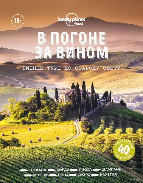 В погоне за вином. Винные туры по старому свету — фото, картинка
