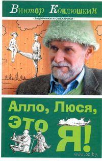 Алло, Люся, это я!. Виктор Коклюшкин