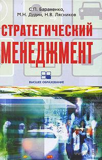 Стратегический менеджмент. Сергей Бараненко, Михаил Дудин, Николай Лясников