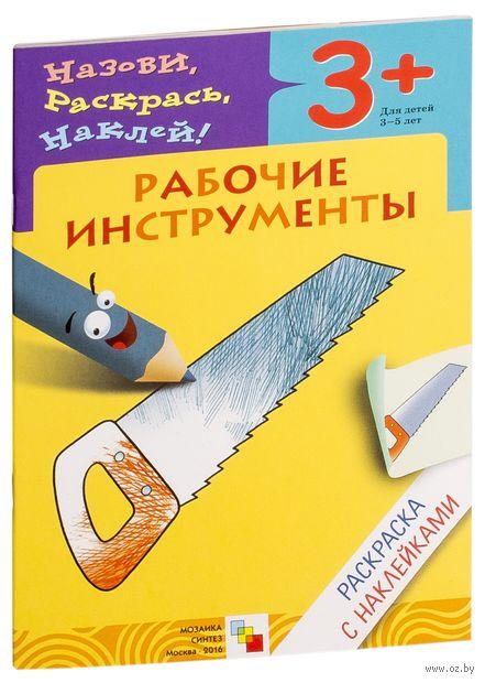Рабочие инструменты. Раскраска с наклейками. Для детей 3-5 лет. Наталья Мигунова