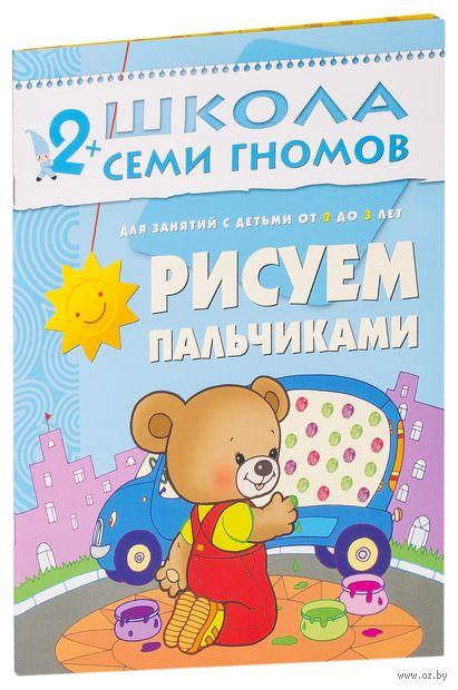 Рисуем пальчиками. Для занятий с детьми от 2-3 лет. Дарья Денисова