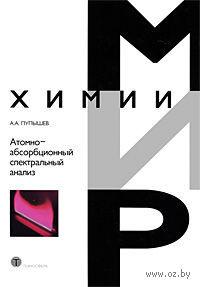 Атомно-абсорбционный спектральный анализ. Александр Пупышев