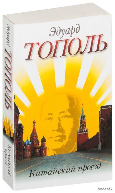 Китайский проезд (м). Эдуард Тополь