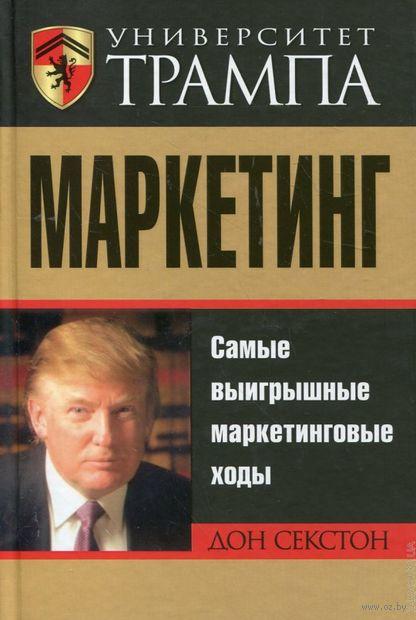 Университет Трампа. Маркетинг. Дон Секстон