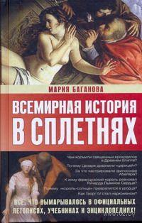 Всемирная история в сплетнях. Мария Баганова