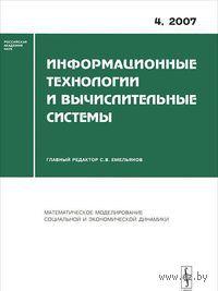 Информационные технологии и вычислительные системы. Выпуск 4, 2007