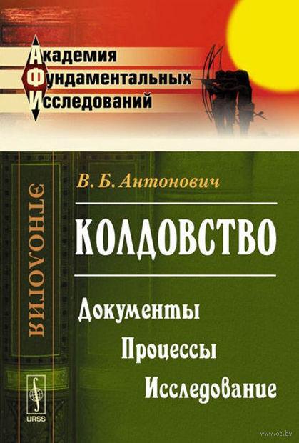 Колдовство: документы, процессы, исследование — фото, картинка