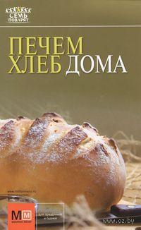 Печем хлеб дома — фото, картинка