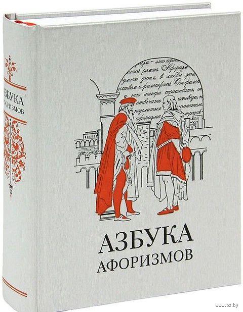 Азбука афоризмов