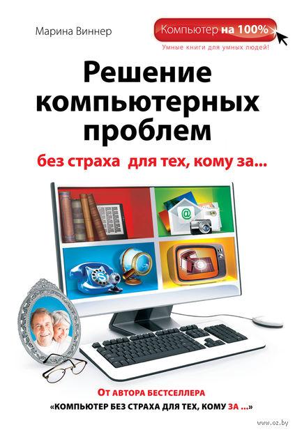 Решение компьютерных проблем без страха для тех, кому за.... Марина Виннер