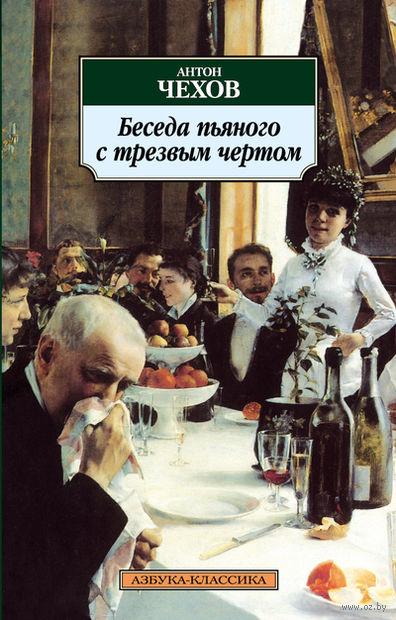 Беседа пьяного с трезвым чертом — фото, картинка